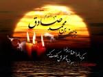 شعاع خورشید حقایق،ویژه شهادت امام جعفر صادق علیه السلام
