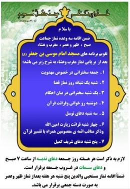 برنامه های مسجد موسی بن جعفر علیه السلام بعد از برپایی نماز مغرب و عشا