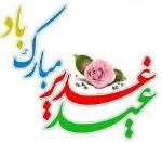 برنامه های عید غدیرخم مسجد موسی بن جعفر