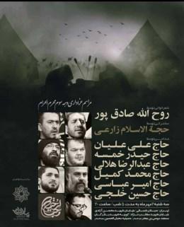 مراسم عزاداری دهه سوم محرم در هیات محبان الحسین مسجد موسی بن جعفر علیه السلام