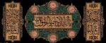 برپایی مجلس سوگواری 28 صفر در مسجد
