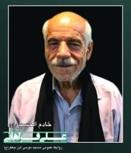 بیاد مرحوم حاج علی فراهانی خادم اهل بیت