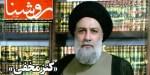 «کنز مخفی» در گفتوگو با حجتالاسلام علوی تهرانی/ شماره ۸۶ روشنا منتشر شد