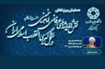 پیام آیت الله العظمی جوادی آملی به همایش بین المللی نقش اندیشه های عرفانی امام خمینی(ره) در شکل گیری انقلاب اسلامی ایران
