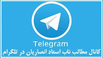 71837_telegram