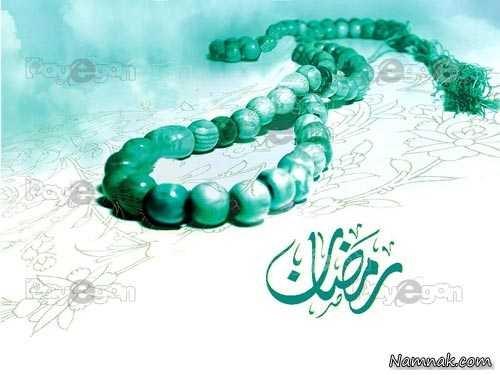 اعمال-ماه-رمضان