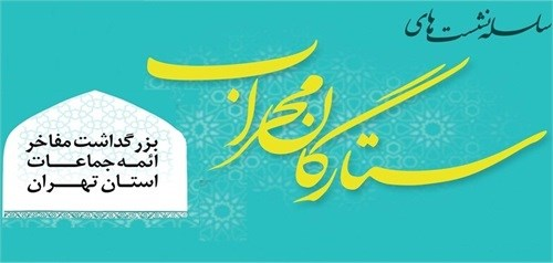 نکوداشت-ائمه-جماعات-مساجد-فائق-و-سادات