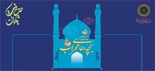 سومین-جشنواره-بچه-های-محراب-برگزار-می-شود
