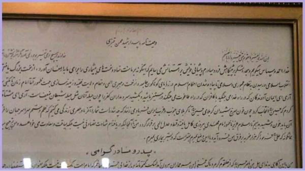 وصیتنامه شهید قنبری