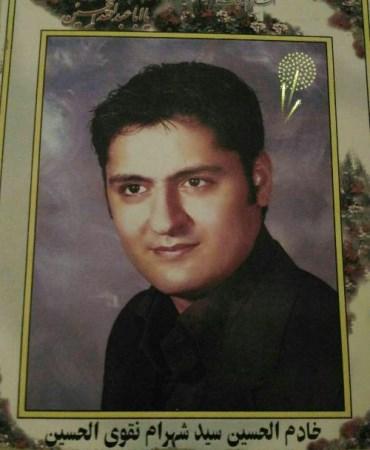 مرحوم سید شهرام نقوی الحسینی