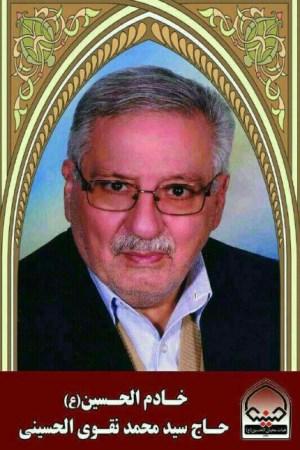 مرحوم نقوی الحسینی